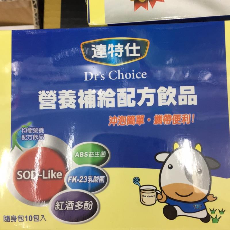 達特仕營養補給配方隨身包奶粉10 入