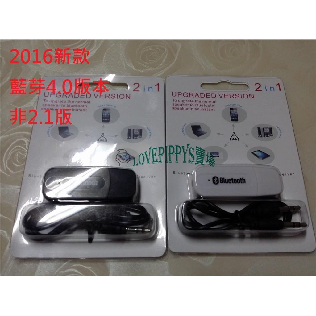 USB 藍芽接收器藍牙接收器車用藍芽AUX 藍芽音樂接收器藍芽音頻接收器AUX 汽車音響接