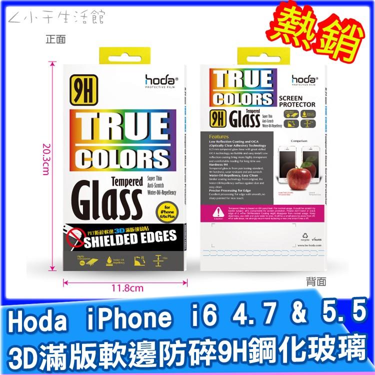 hoda 防碎軟邊3D 滿版玻璃貼iPhone 6 6s Plus 4 7 吋5 5 吋~