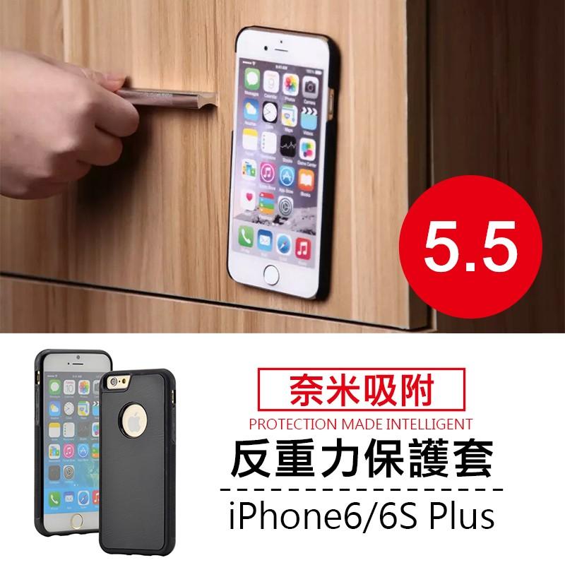 Nina 21 iPhone 6 6s Plus 反重力手機保護套~C I6 P45 ~奈