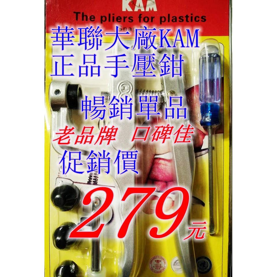 已到貨華聯正品KAM 手壓式打扣鉗打扣機T3 T5 T 8 四合扣 工具手壓鉗