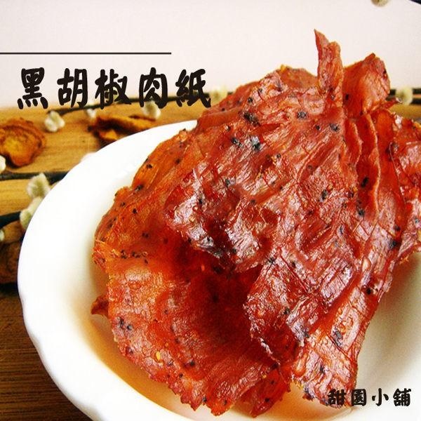 豬肉紙黑胡椒原味有嚼勁每日現烤 杏仁脆片蜜汁肉乾厚燒肉乾四川麻辣肉乾甜園小舖