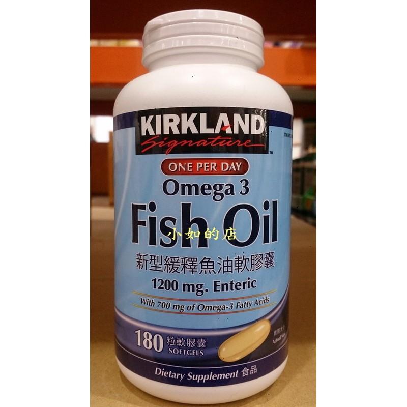 ~小如的店~COSTCO 好市多 KIRKLAND 新型緩釋魚油軟膠囊1200mg 每罐1