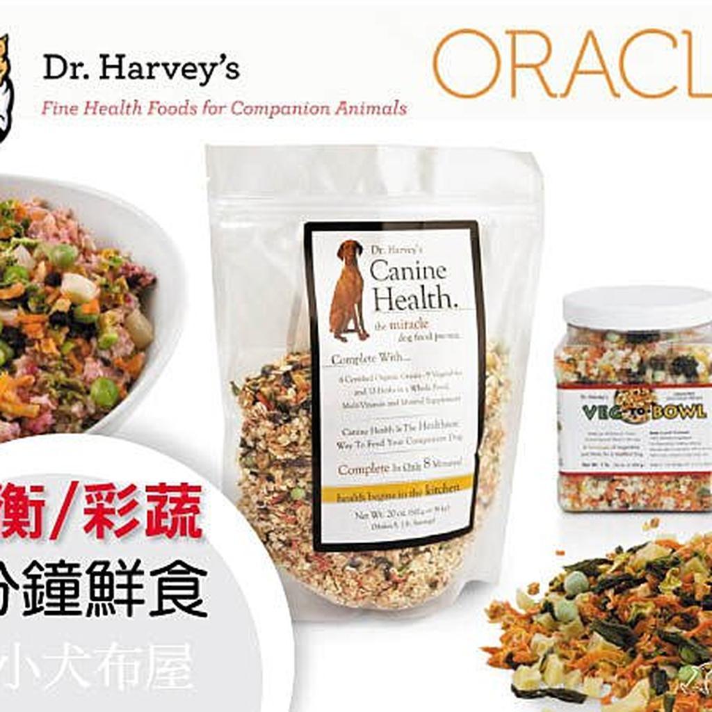 ~美國哈維博士~8 分鐘健康飲食~奇蹟均衡犬鮮食20oz 高纖彩蔬犬鮮食1 磅~