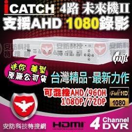 ICATCH 可取4 路AHD 1080P 720P 960H 混合型監控主機DVR H