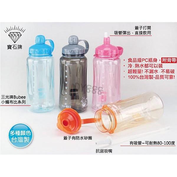 DY888 寶石牌大器族休閒壺水壺冷水壺水杯太空瓶2L l 1 5L 1 0L 大容量