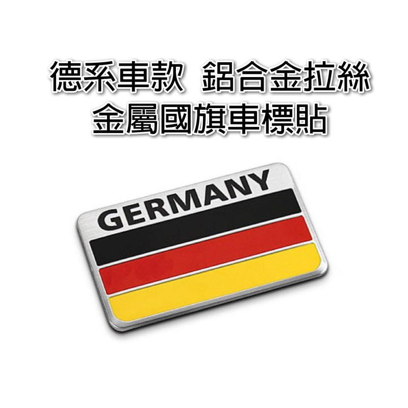 德系車款Germany 國旗鋁合金拉絲金屬貼德國銘牌尾門貼