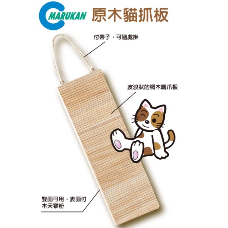 ~狗貓會館~MARUKAN ~可掛式~原木貓抓板CT 191