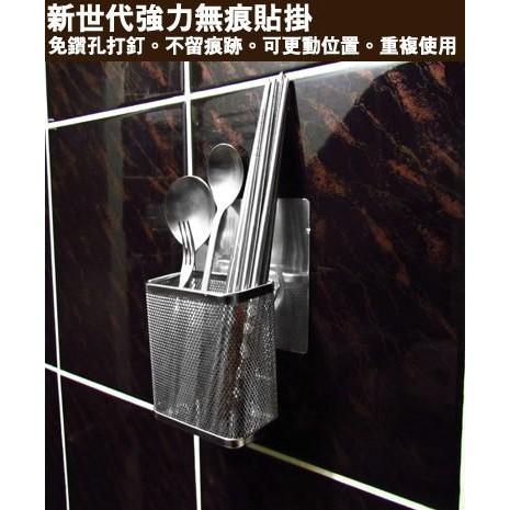 ~短期買二送一~新世代貼掛系列不鏽鋼筷子籃,極高 、無焊接點,反攻 精良產品,好貼穩固