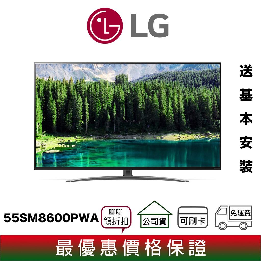 【分期0利率】LG 樂金 55SM8600PWA 55吋 4K HDR 智慧聯網 電視