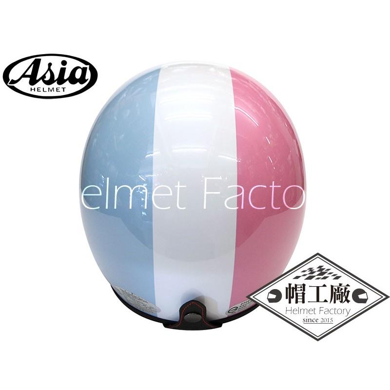 帽工廠ASIA 長進A706 三直條~藍白粉~3 4 罩半罩復古帽安全帽〈內襯全可拆洗〉可
