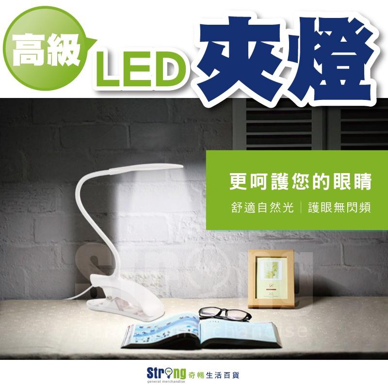 ~奇暢~簡約風護眼14LED 檯燈單段亮度USB 供電式桌燈非充電檯燈閱讀燈燈具LED 燈