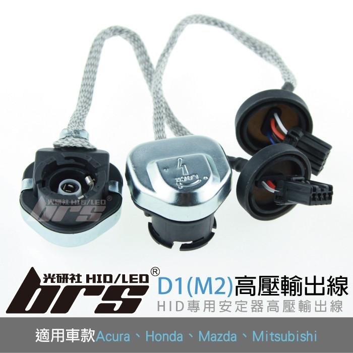 ~BRS 光研社~HID 安定器D1 M2 高壓輸出線Acura Honda Mazda