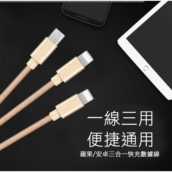 一拖三 充電線蘋果安卓一線三用1 2 米長iPhone567 Note456 S567