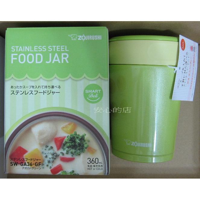 象印不鏽鋼360cc 可分解杯蓋真空燜燒杯SW GA36 悶燒杯保溫杯0 36L 食物罐