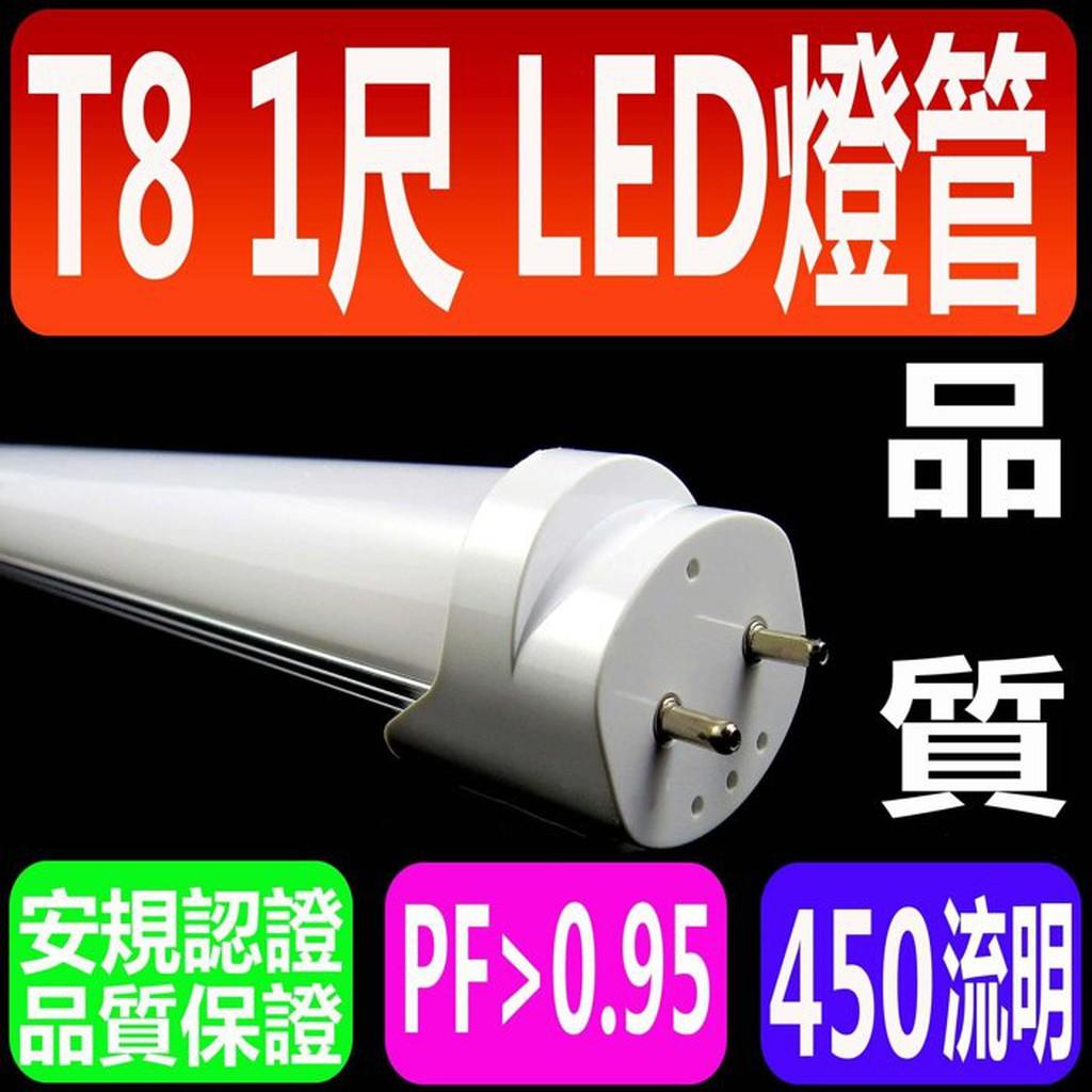 麥克照明10 支含運T8 1 呎5 3W 亮度高演色性LED 燈管全電壓1 尺2 尺3 尺