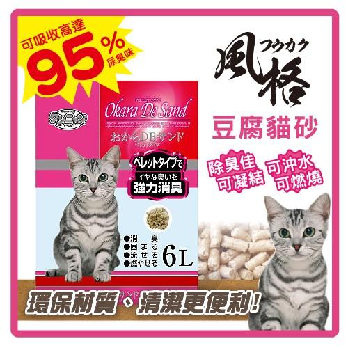 ~ 直送~風格豆腐砂6L 340 元~安心環保 、可吸收高達95 尿臭~G002N01