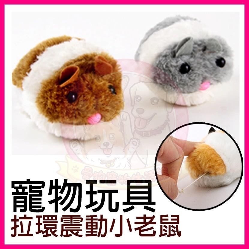 絨毛拉環震動小老鼠貓咪玩具貓玩具寵物玩具逗貓棒貓抓板雷射筆