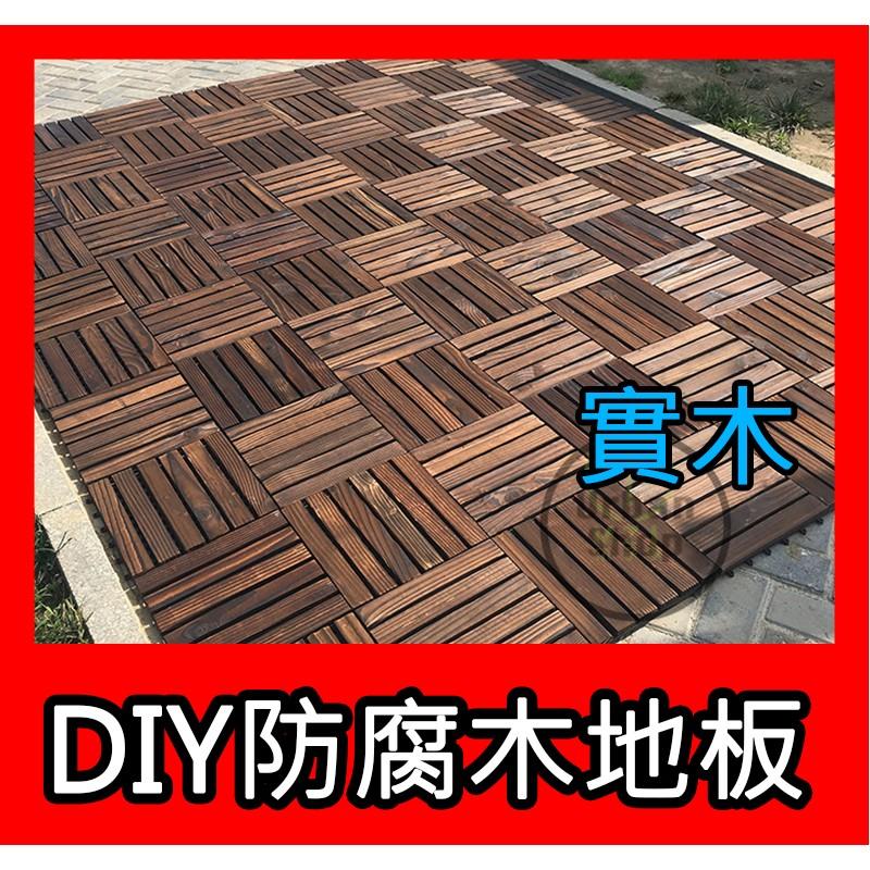 超耐磨戶外防腐實木地板木地墊木地板碳化木木頭實木 防水防滑地板巧拼非塑化木合成木