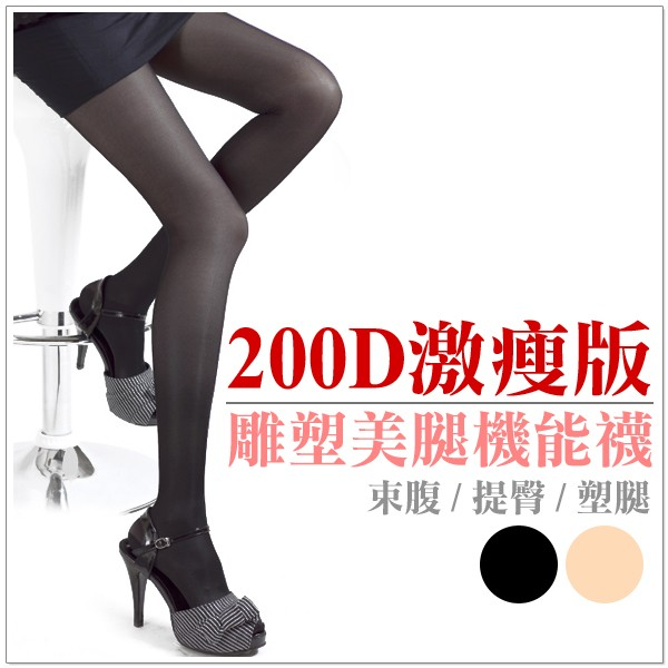 ~摩邦比~激瘦版200Den 雕塑美腿機能襪提臀塑腿襪腿部雕塑束腹瘦腿褲襪絲襪