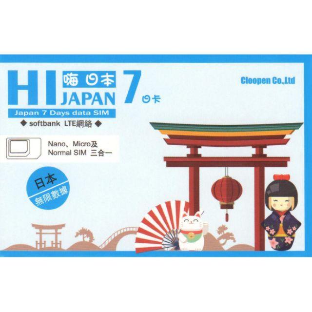 Hi Japan 上網Softbank 4G LTE /3G 1 2GB /7 天無限上網