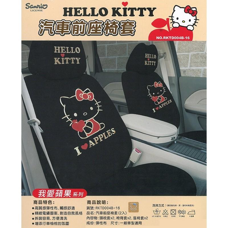 HELLO KITTY 三麗鷗我愛蘋果汽車前座椅套二入黑色RKTD004B 16