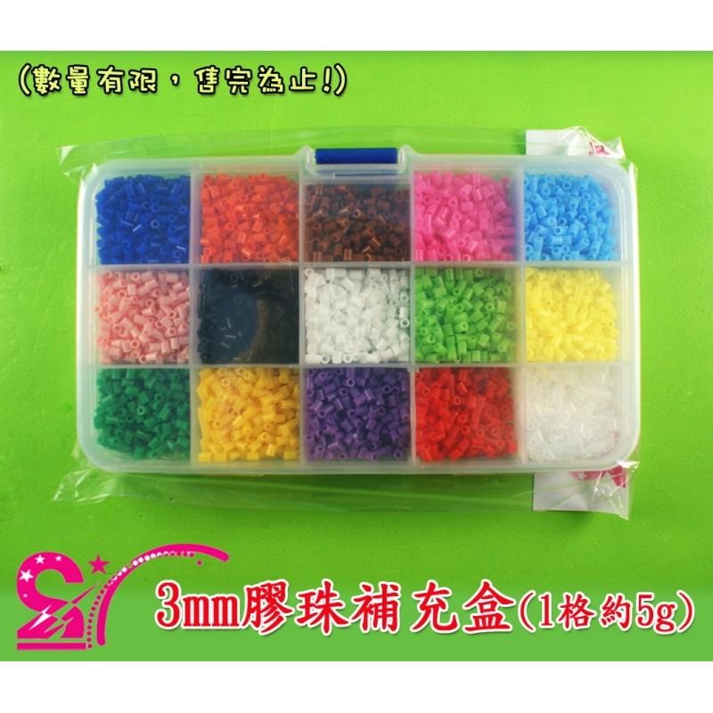 ◤西西s ◢ 藝材料23564 3mm 膠珠補充盒1 格約5g 拼豆diy 材料包滿額