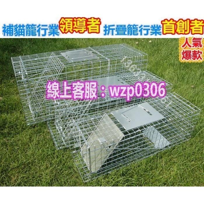正品人道折疊式捕貓籠誘捕籠黃鼠狼籠捕狗籠捕兔籠松鼠籠捕貓器
