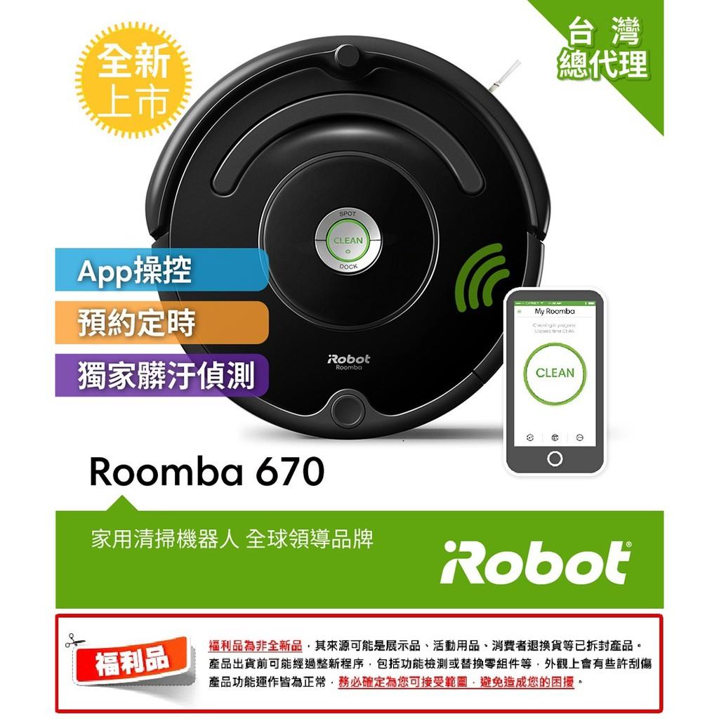 iRobot Roomba 670 福利品掃地機器人 總代理保固1+1年 登入再送原廠濾網1片買就送原廠三腳邊刷3支