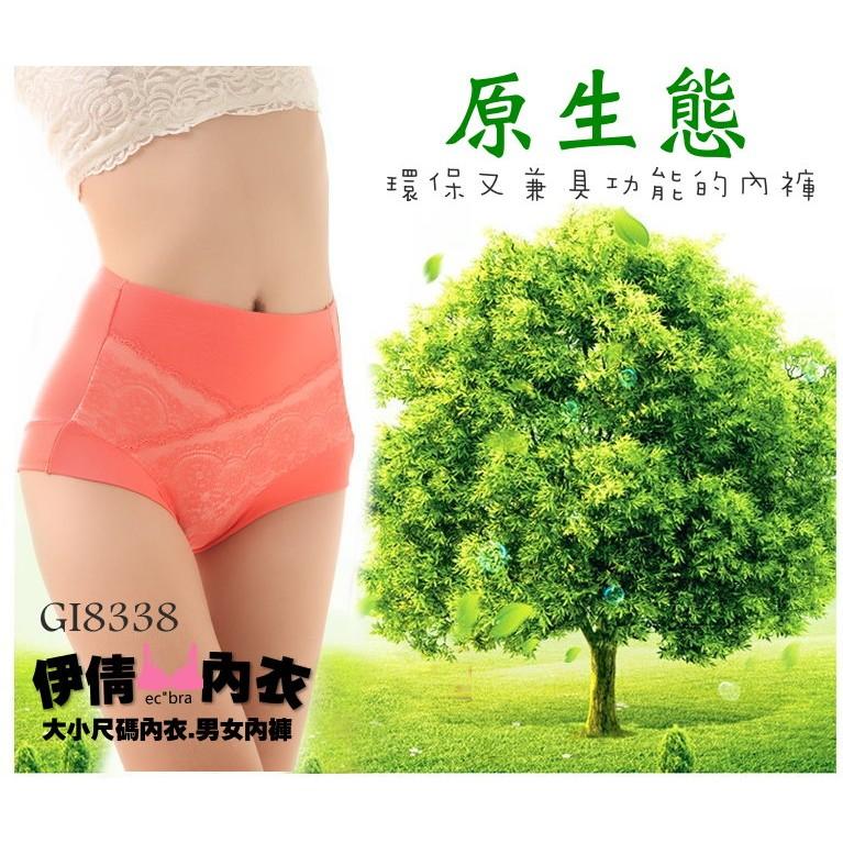 伊倩內褲大碼GI8338 女生內褲莫代爾超柔細大碼腰圍36 吋44 吋