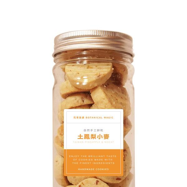 宅配~花草巫婆~土鳳梨小麥 餅乾150g