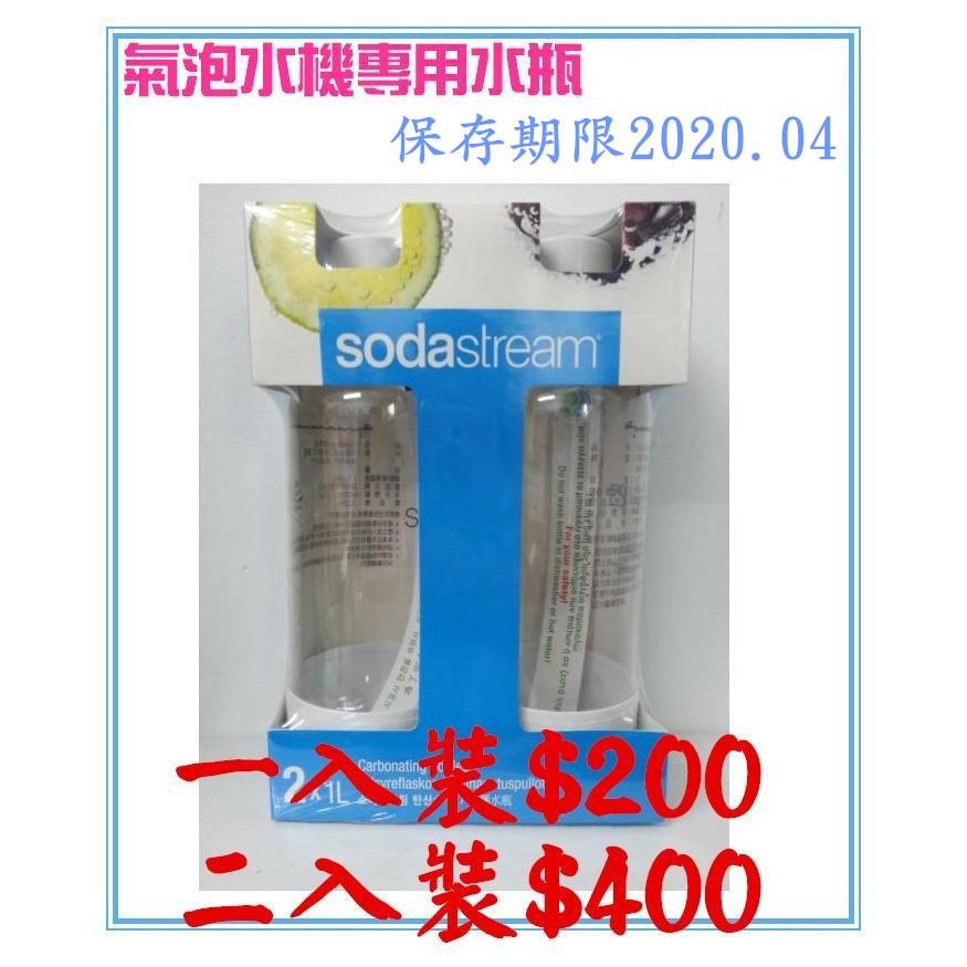 Sodastream 氣泡水機Jet Genesis 水瓶一公升1 入裝200