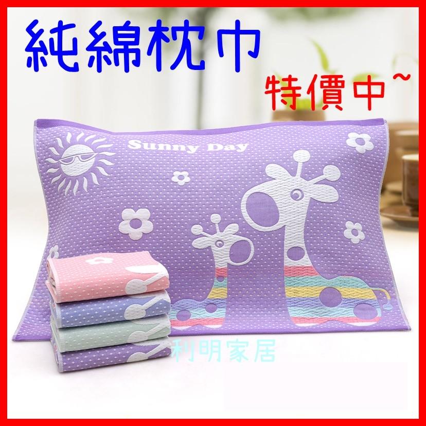 利明家居純棉枕巾加厚加大柔軟透氣枕頭巾花色漂亮