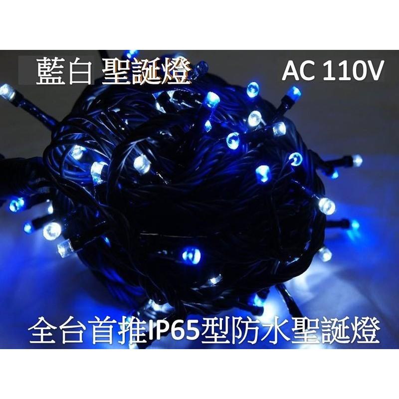 LED ~亞流仕 館~LED 聖誕燈IP65 防水等級10 米100 燈110V 藍白光可