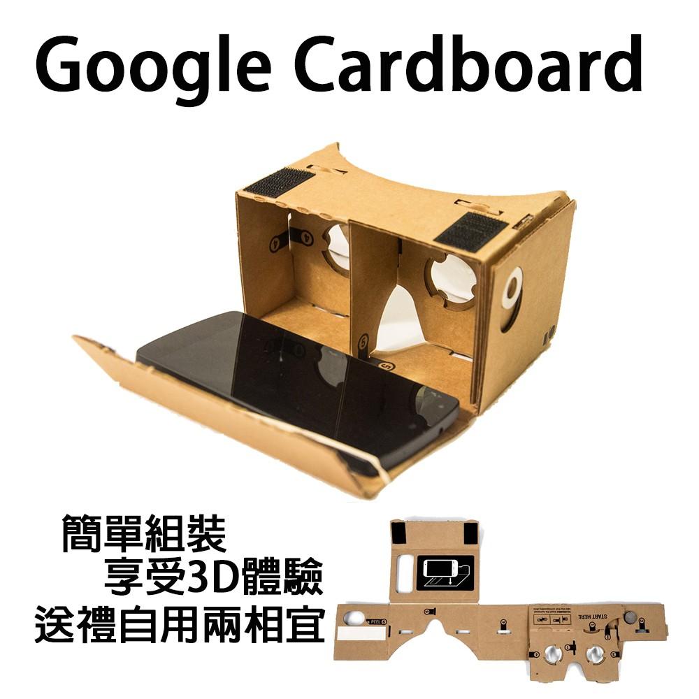 ~ 附海量資源~送頭帶Google Cardboard VR 谷歌頭戴式3D 眼鏡VR 實