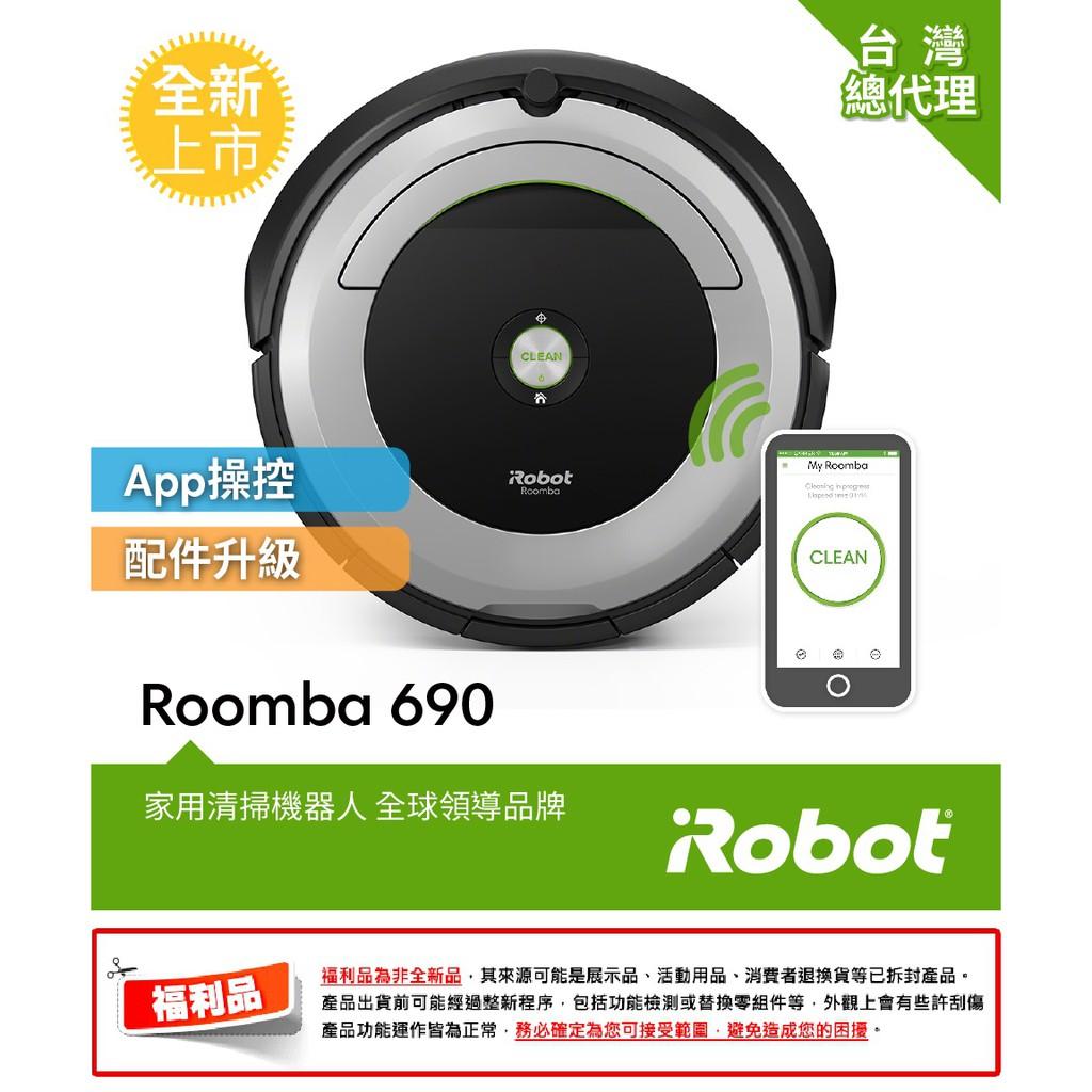 iRobot Roomba 690 福利品wifi掃地機器人 總代理保固1+1年 登入再送原廠濾網1片(市價400元)