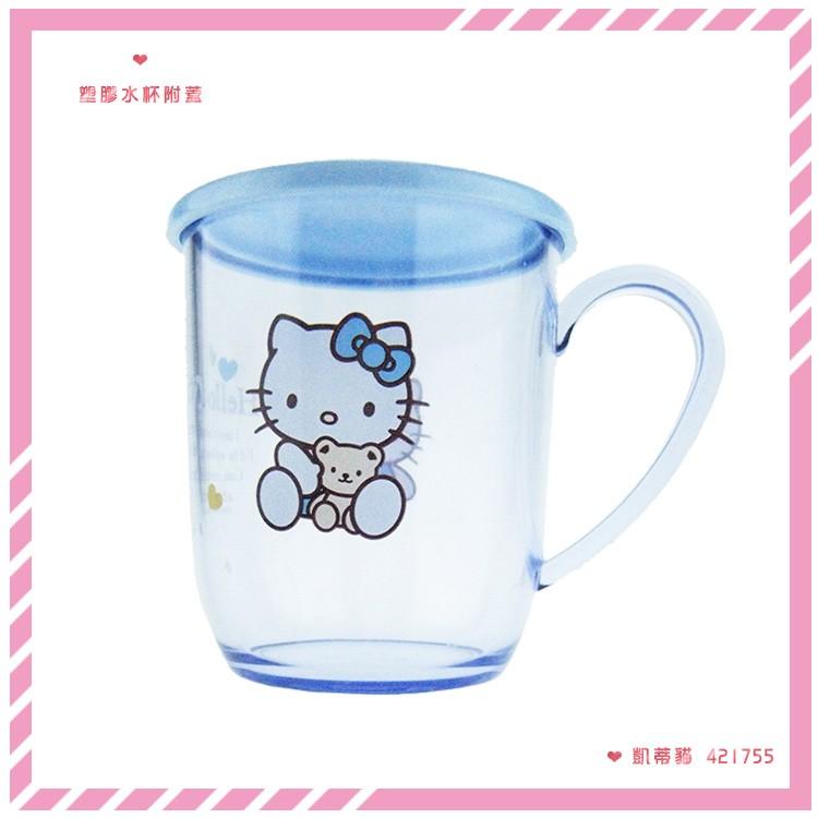 韓國 Sanrio 三麗鷗凱蒂貓HELLOKITTY 塑膠水杯附蓋杯子漱口杯421755