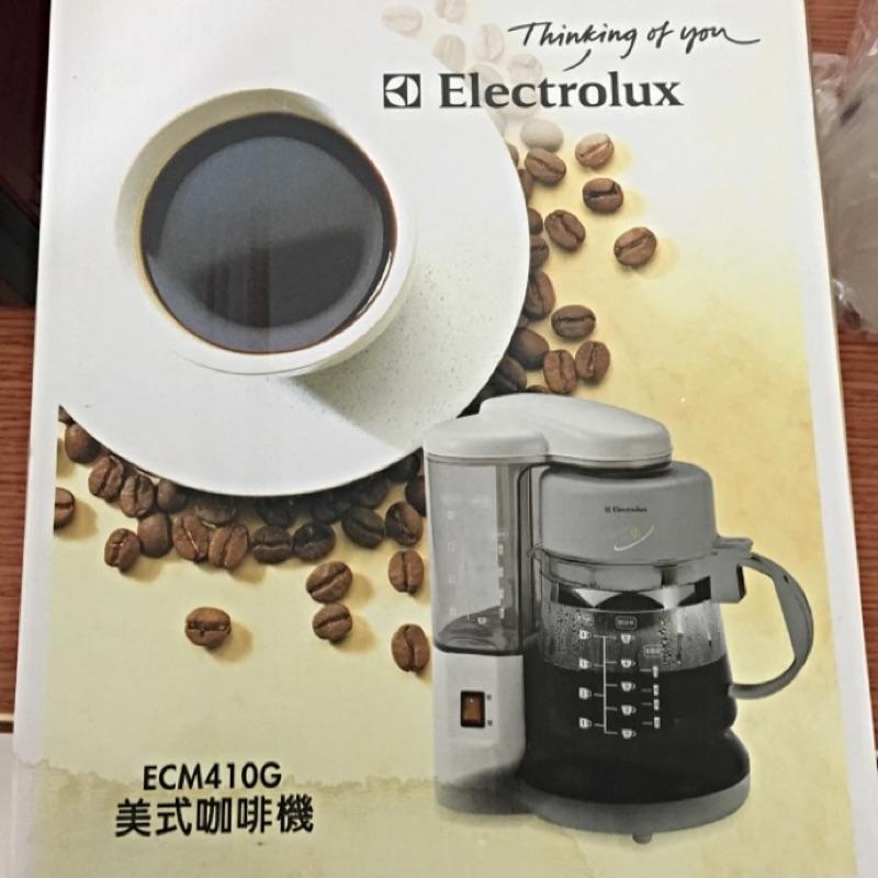 瑞典伊萊克斯美式咖啡機