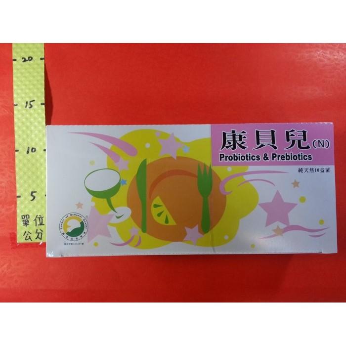 康貝兒N 乳酸菌顆粒1 5g 90 條純天然10 益菌