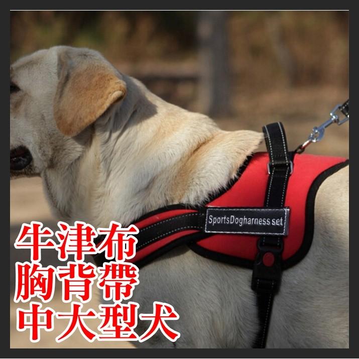 id075 牛津布胸背帶寵物背帶狗狗胸背項圈大型犬黃金拉不拉多訓練耐用