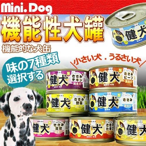 ~幸福培菓寵物~Mini Dog 健犬挑嘴犬用罐頭80g 24 罐