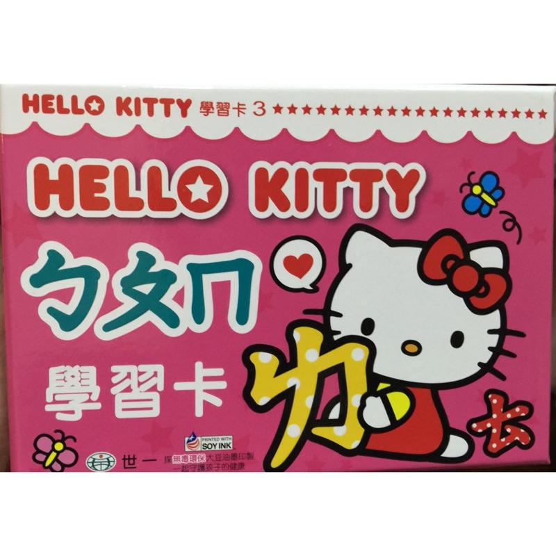 HELLO KITTY ㄅㄆㄇ學習卡英文學習卡雄獅白板筆(黑)