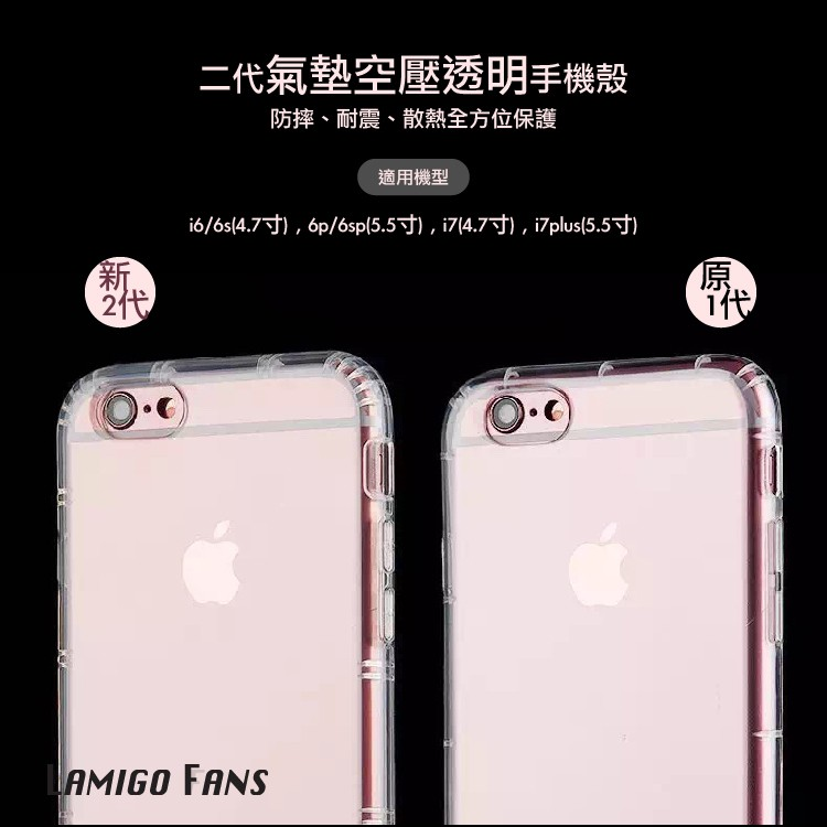 iPhone 6 6s iPhone 7 7 plus i6 i7 第 空壓殼 防摔殼