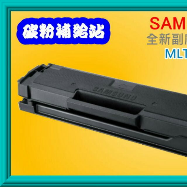 高雄碳粉補給站SAMSUNG ML 2164 2165 ML 2165W 副廠碳粉匣MLT