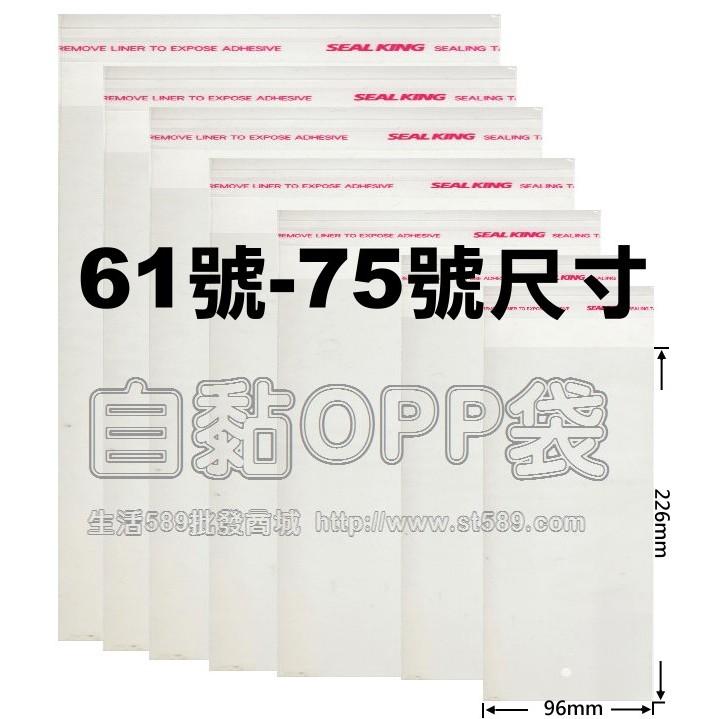 OPP 袋包裝袋自黏袋100 入包~有80 種尺寸~無洞61 75 號