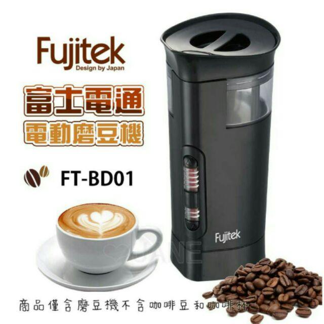 Fujitek 富士電通電動磨豆機咖啡磨豆機FT BD01 規格同Oster 咖啡磨豆機