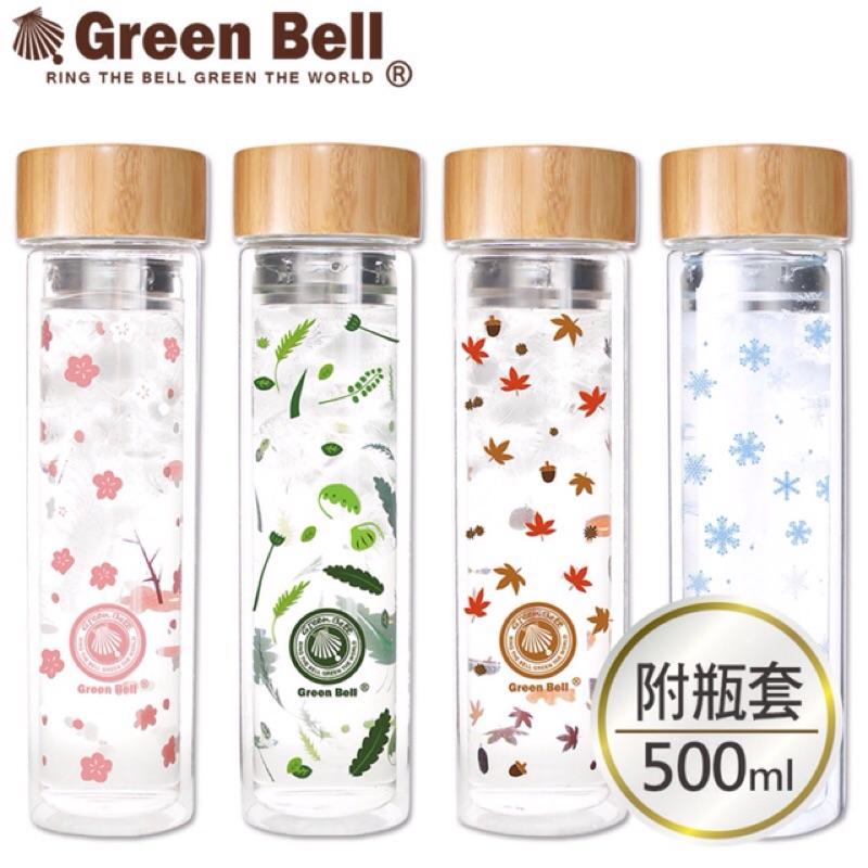 GREEN BELL 綠貝Season 雙層玻璃水瓶500ml