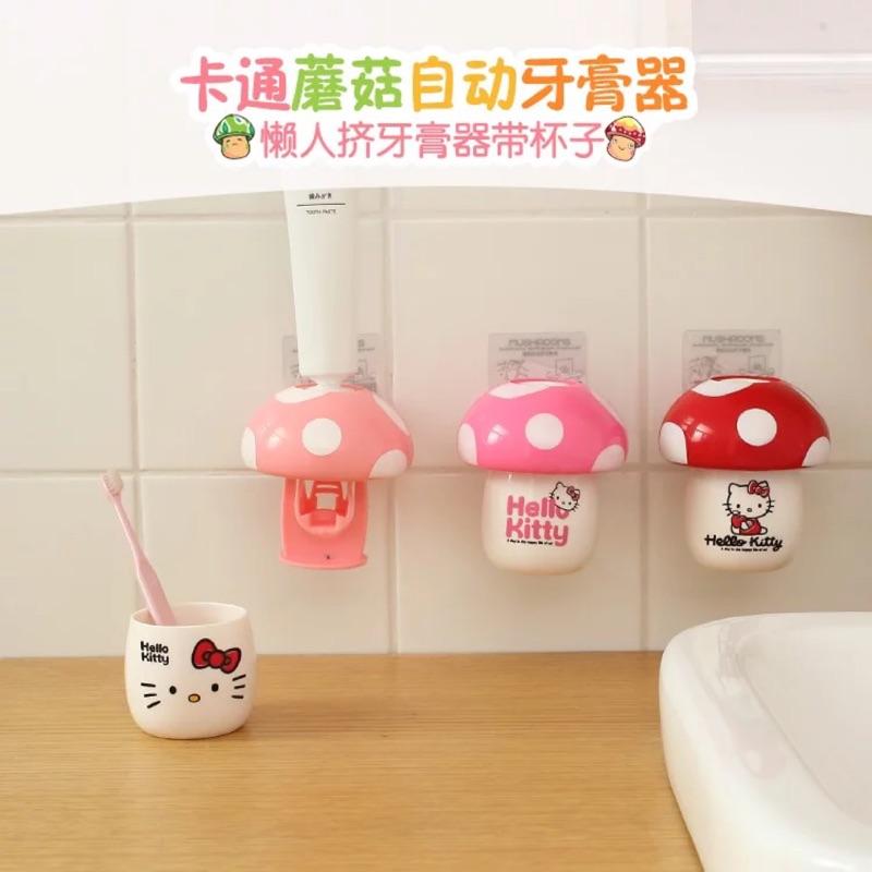 ~漾漾萌物~Hello kitty 超 卡通蘑菇 自動擠牙膏器水杯