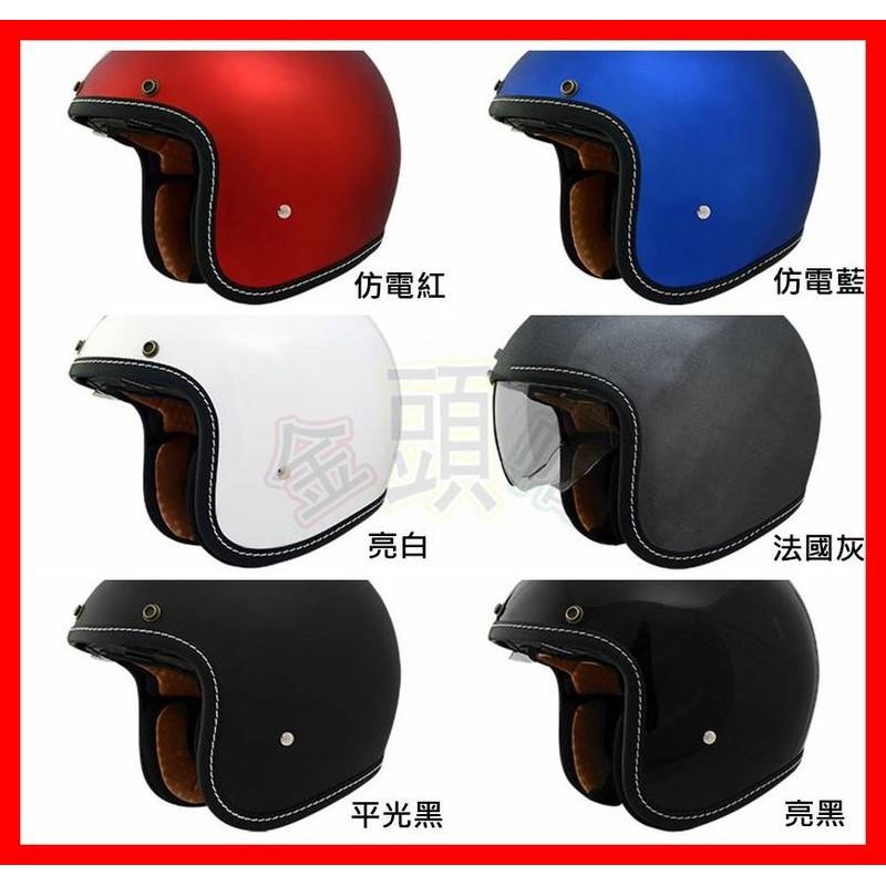 ㊣金頭帽㊣~金飛馬THH 383 素色~~可面交~內藏鏡片全可拆洗車縫圈DOT 安全帽