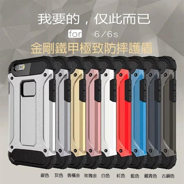最強金剛鐵甲極致護盾保護殼iPhone6s plus iPhone5s SE 犀牛盾戰甲盔